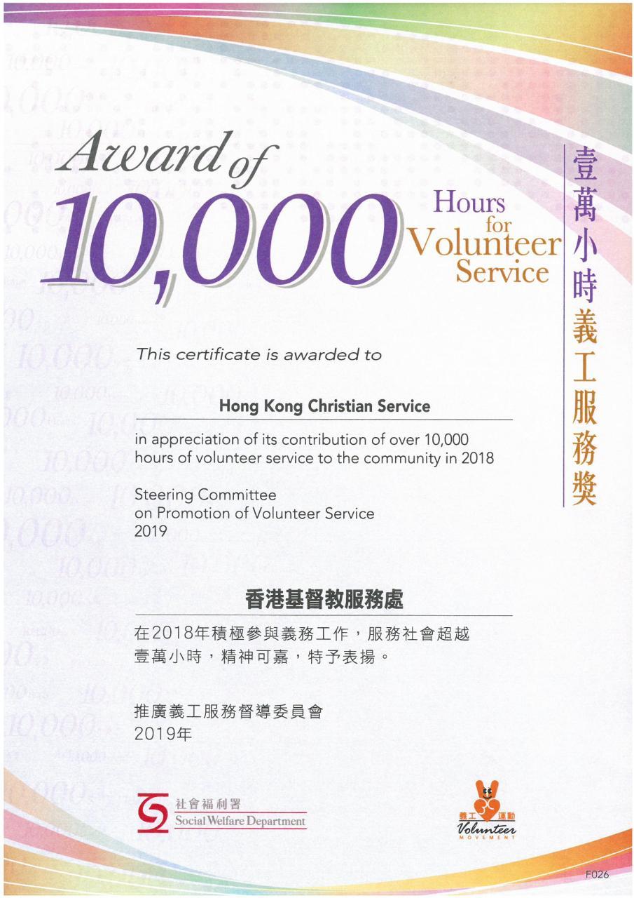 獲社署-義工運動頒10000小時義工服務獎-2018