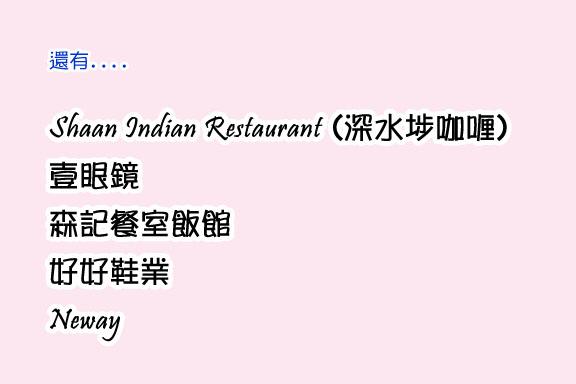 Shaan Indian Restaurant(深水埗咖喱)、壹眼鏡、森記餐室飯館、好好鞋業、Neway