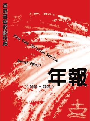 年報:2005-2006年度