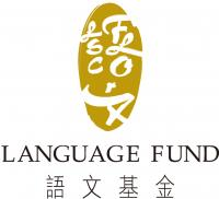 Language Fund