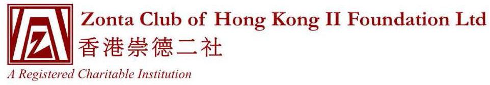 贊助-香港崇德二社