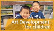 兒童藝術發展