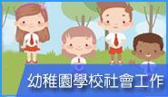 幼稚園學校社會工作